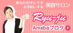 Ryujuアメブロ
