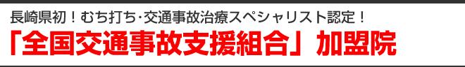 長崎県初!むち打ち・交通事故治療スペシャリスト認定!「全国交通事故支援組合」加盟院