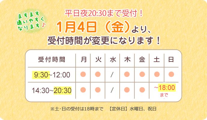 1月から受付時間が変わります。
