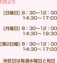 5月より日曜日8:30~12:00、14:30~17:00/月曜日8:30~12:00、14:30~19:30/第2日曜8:30~12:00、14:30~17:00/毎週水曜日と祝日は休診日。